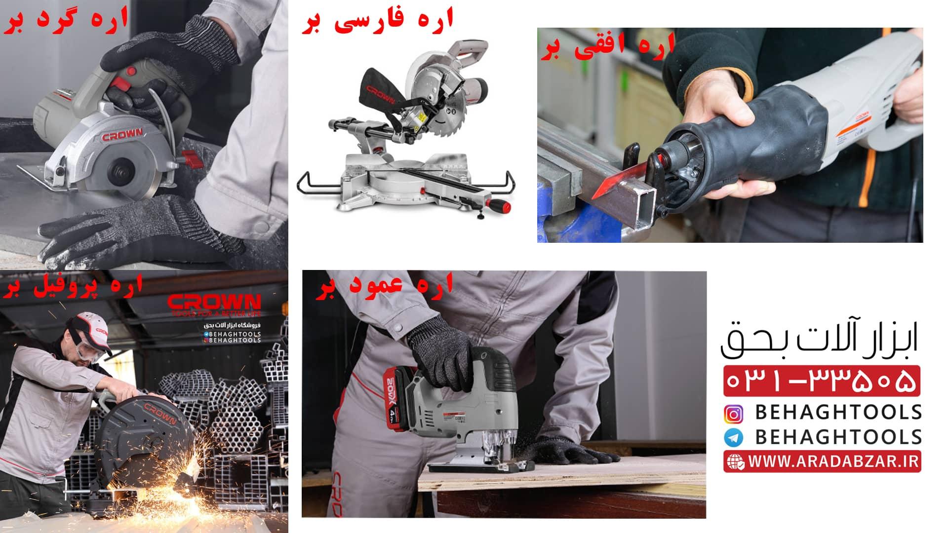 ابزار آلات ساختمانی (اره برقی)