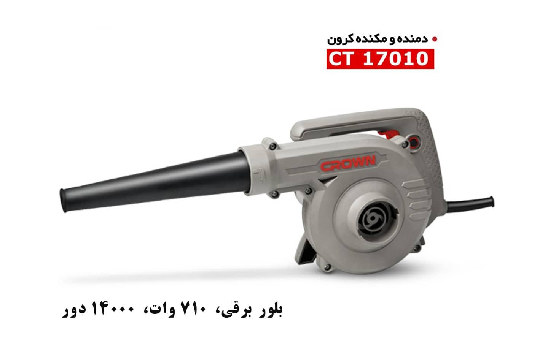 ابزار آلات ساختمانی (بلوور کرون)